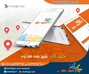 shof3qar app