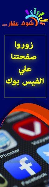 facebook shof3qar